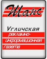 Рекламно-информационная газета ШАНС