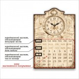"Настенные часы ""Календарь 2"""